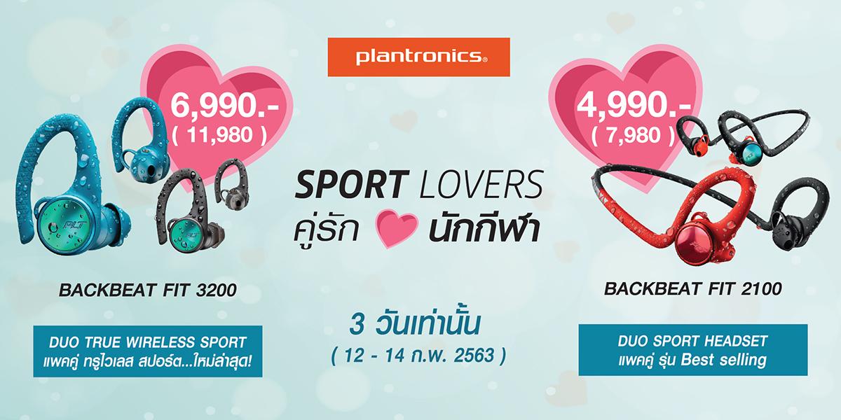 Plantronics ส่งมอบความสุขในเทศกาลวาเลนไทน์ เอาใจคู่รักนักกีฬา ซื้อหูฟังทรูไวเลสสปอร์ตคู่กัน ในราคาพิเศษสุด