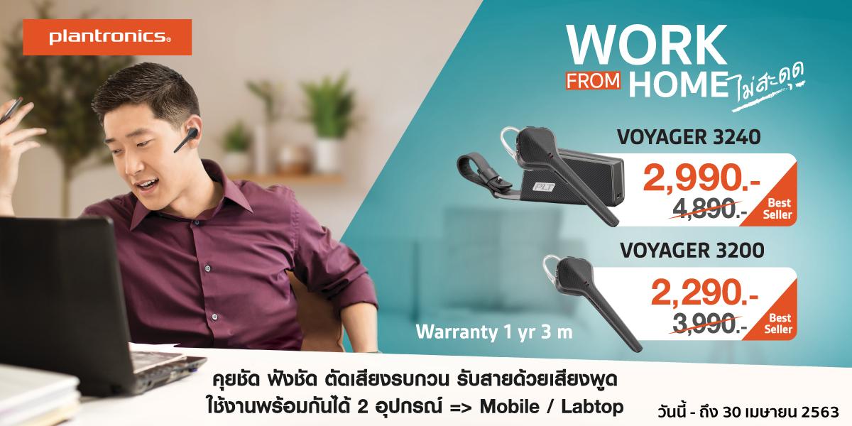 Work From Home ไม่สะดุด ด้วยหูฟังสเปคระดับท้อป Plantronics Voyager 3200 Series