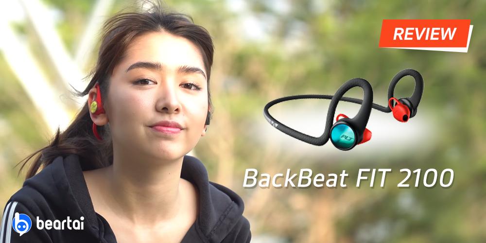 ฟังเพลงพร้อมออกกำลังกายไปด้วยกันไหม น้องเจนโชว์หูฟังใหม่ Plantronics BackBeat FIT 2100