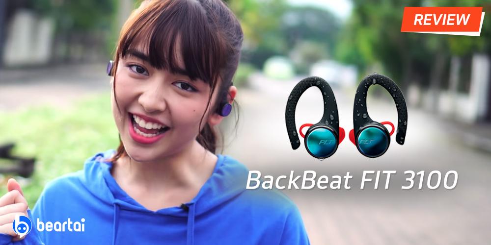 [ชัดJane] Plantronics BackBeat Fit 3100 จะดูหนัง ฟังเพลง เสียงก็ตรงภาพ ไม่มีดีเลย์
