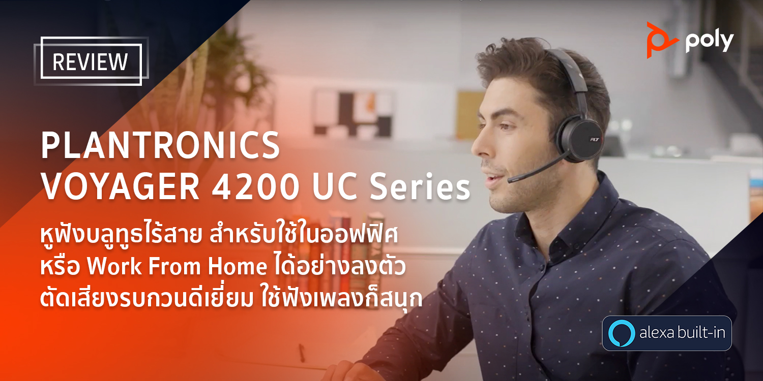 [Review] PLANTRONICS VOYAGER 4200 UC Series